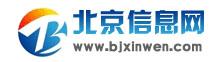 北京信息网